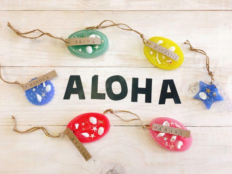 ハワイが香る 手作りアロマバー