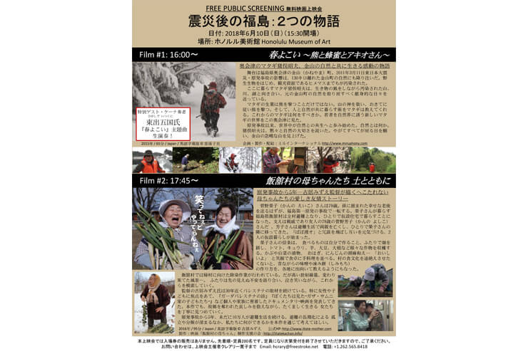 無料映画上映会「震災後の福島:2つの物語」