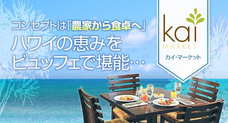 コンセプトは「農家から食卓へ」ハワイの恵みをビュッフェで堪能…