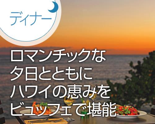 ロマンチックな夕日とともにハワイの恵みをビュッフェで堪能