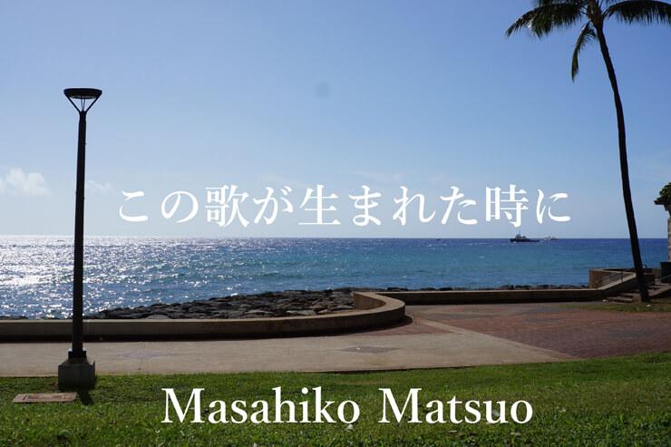 マツオ・マサヒコさんが新曲4曲同時リリース