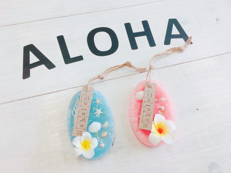 ハワイが香る手作りアロマバー