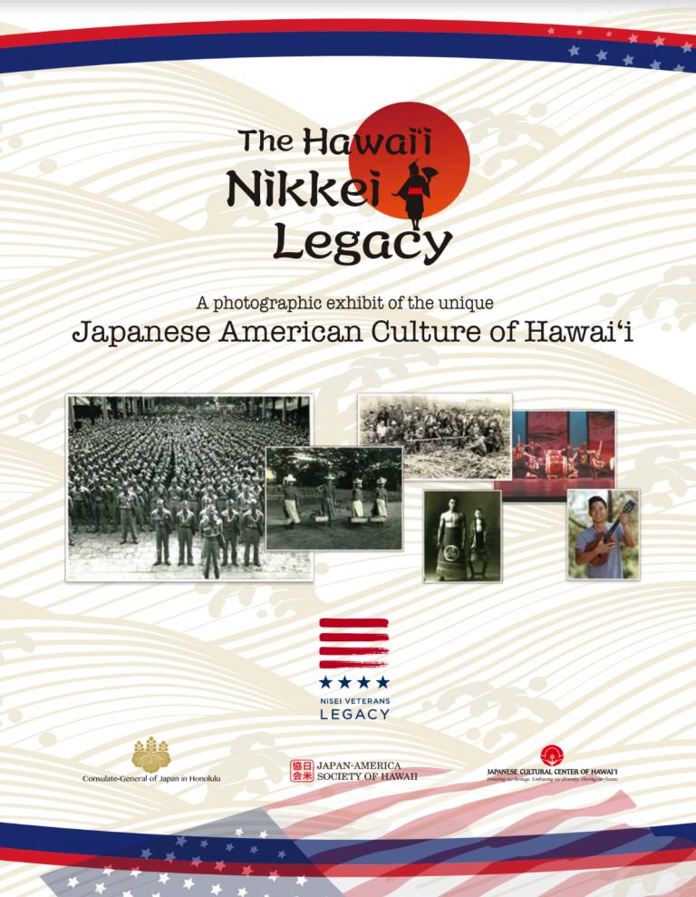 ハワイ日系人の歴史を知る「ハワイ日系人の歩み」写真展開催