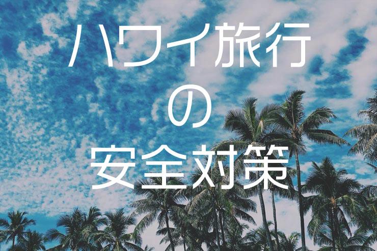 【保存版】ハワイ旅行の安全対策