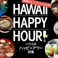 ハワイのお得なハッピーアワー特集
