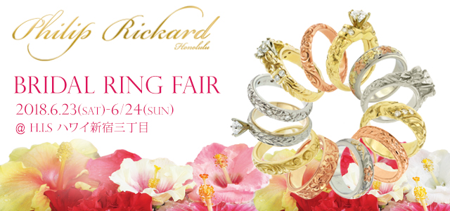 Bridal Ring Fair @ H.I.S 新宿3丁目