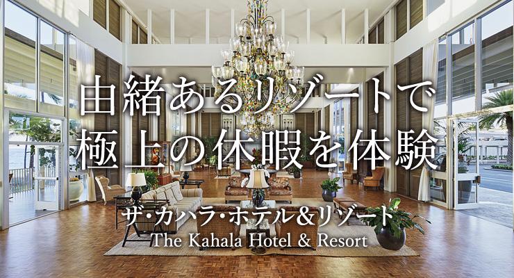 由緒あるリゾートで極上の休暇を体験 ザ・カハラ・ホテル&リゾート