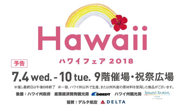 阪急うめだ ハワイフェア2018 初出店