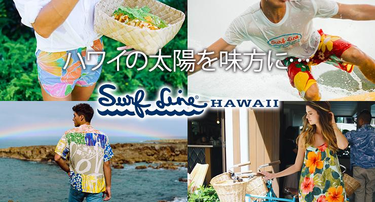 ハワイの太陽を味方に… サーフライン・ハワイ