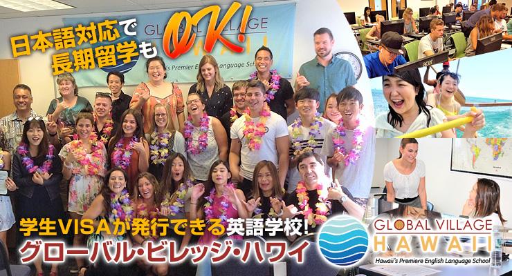 日本語対応で長期留学もOK! 学生VISAが発行できる英語学校! グローバル・ビレッジ・ハワイ