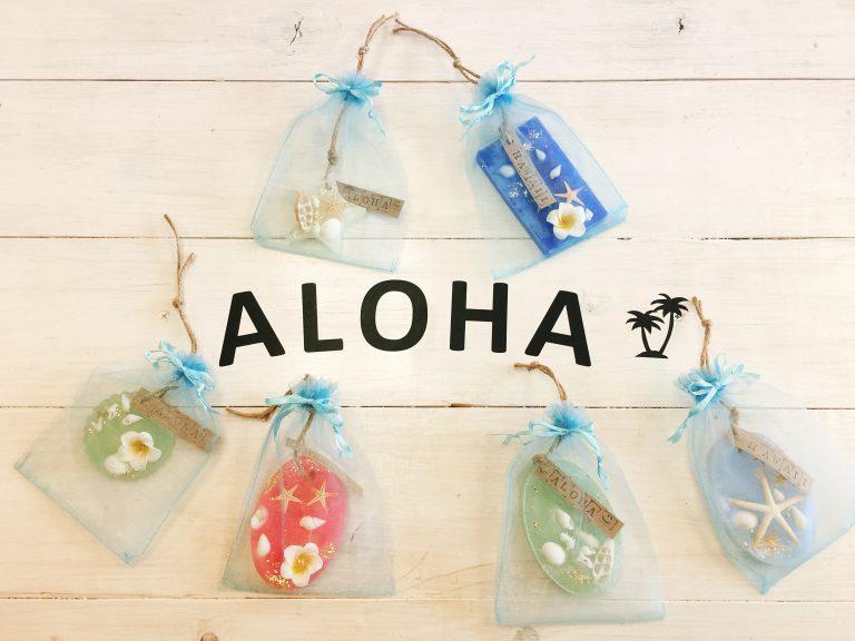 ハワイが香る 手作りアロマバー!