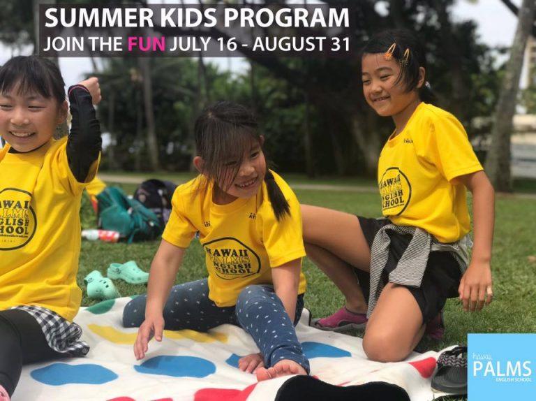 夏のキッズ&ティーンズ英語浸けプログラム開始