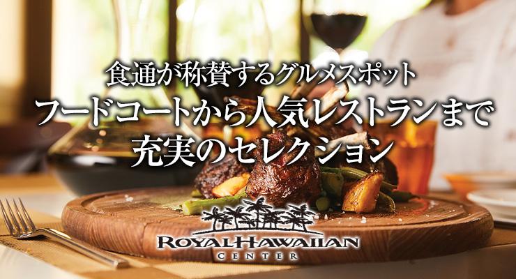 食通が称賛するグルメスポット フードコートから人気レストランまで充実のセレクション ロイヤル・ハワイアン・センター