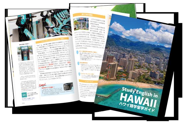 【日本事務局】ハワイ語学留学ガイド最新版プレゼント