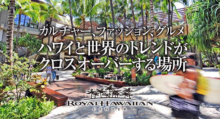 カルチャー、ファッション、グルメ ハワイと世界のトレンドがクロスオーバーする場所 ロイヤル・ハワイアン・センター