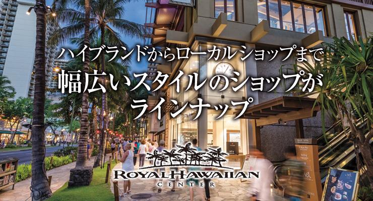 ハイブランドからローカルショップまで幅広いスタイルのショップがラインナップ ロイヤル・ハワイアン・センター
