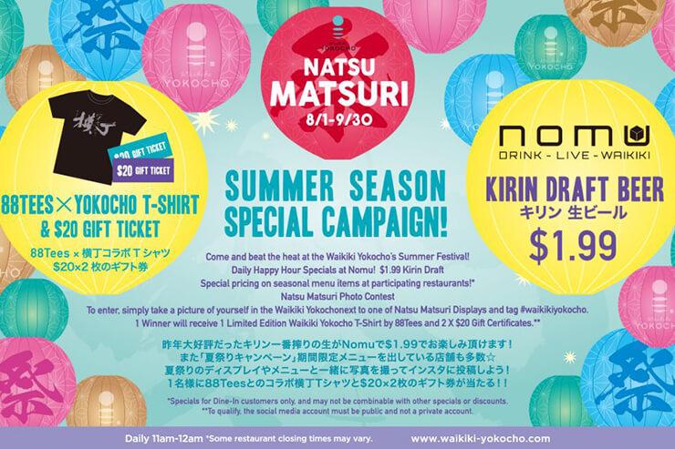 ワイキキ横丁で日本の「夏祭り」気分を楽しもう