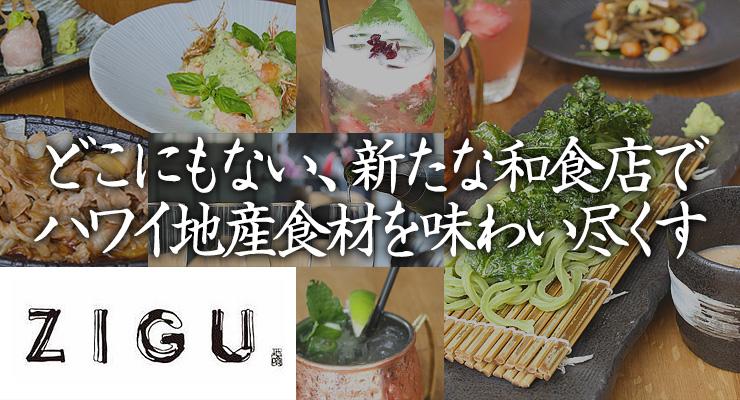 どこにもない、新たな和食店でハワイ地産食材を味わい尽くす ZIGU