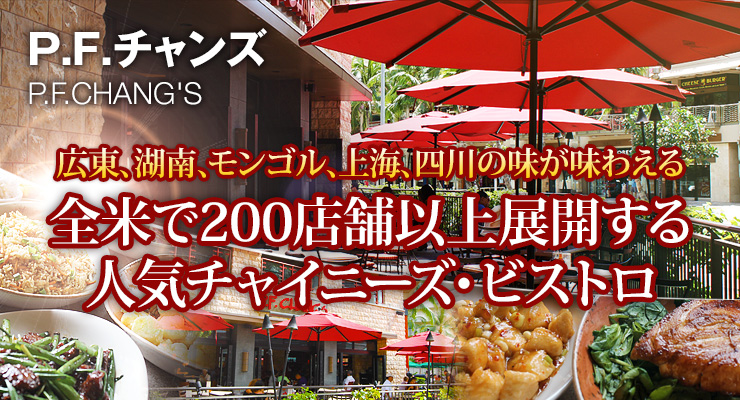 広東、湖南、モンゴル、上海、四川の味が味わえる 全米で200店舗以上展開する人気チャイニーズ・ビストロ P.F.チャンズ