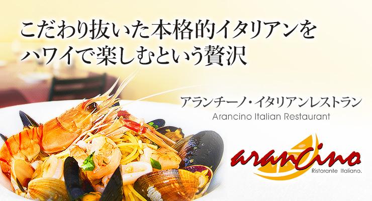 こだわり抜いた本格的イタリアンをハワイで楽しむという贅沢 アランチーノ・イタリアンレストラン