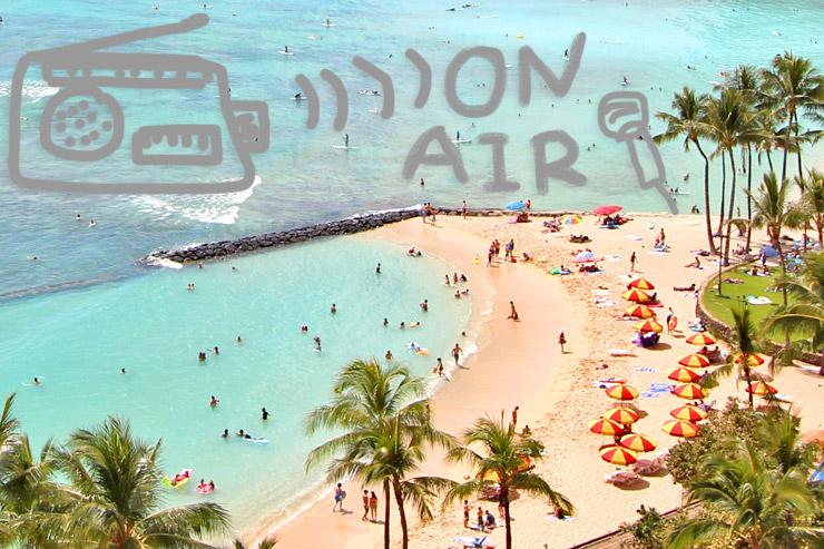 ハワイからラジオ!もっか賃貸トラブルの巻
