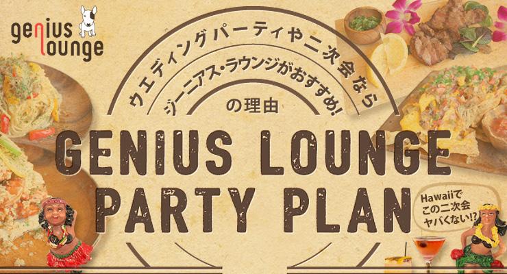 ウエディングパーティや二次会ならジーニアス・ラウンジがおすすめ!の理由 ジーニアス・ラウンジ