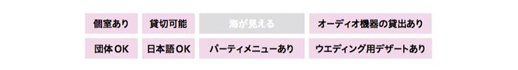 個室あり、貸切可能、オーディオ機器の貸出あり、団体OK、日本語OK、パーティメニューあり、ウエディング用デザートあり