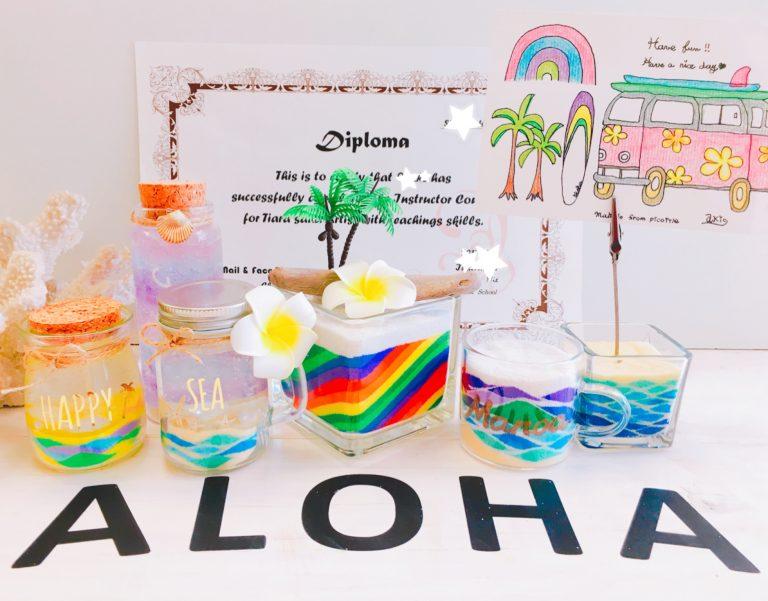 ハワイ滞在中に資格取得!