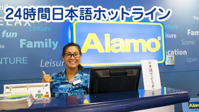 24時間日本語ホットライン