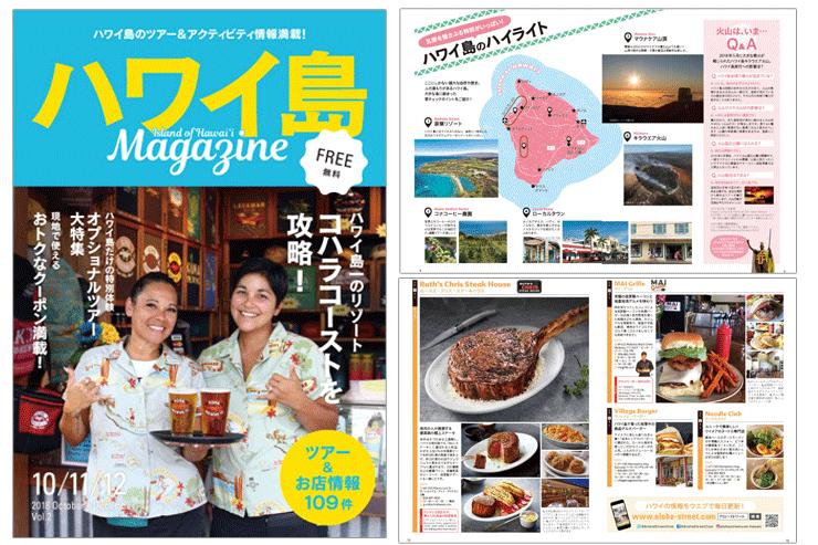 「ハワイ島マガジン」10−12月号が配布スタート!