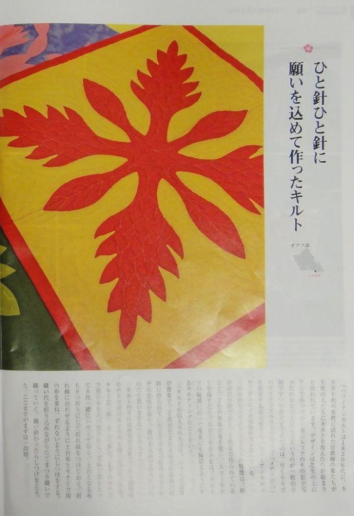 JTB旅カードの会員誌の取材