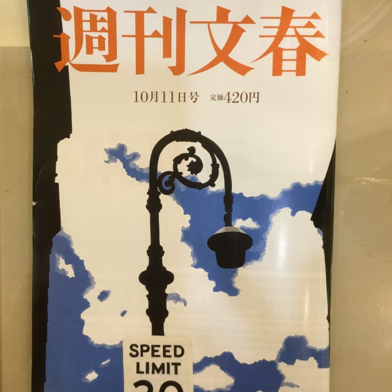 ラブルネッサンスCEO Iki Sakakura