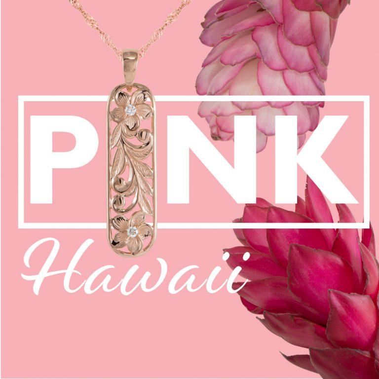 残りわずか!10月は乳癌意識向上月間プレゼント!