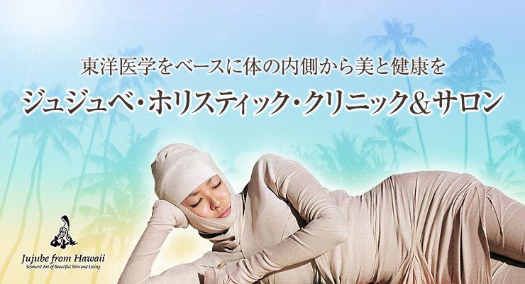 東洋医学をベースに体の内側から美と健康を ジュジュベ・ホリスティック・クリニック&サロン