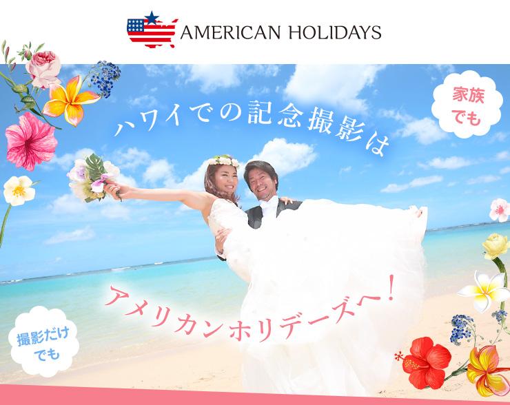 ハワイでの記念撮影はアメリカンホリデーズ