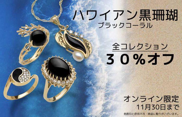 ハワイアンジュエリー 全黒珊瑚 30% OFF!