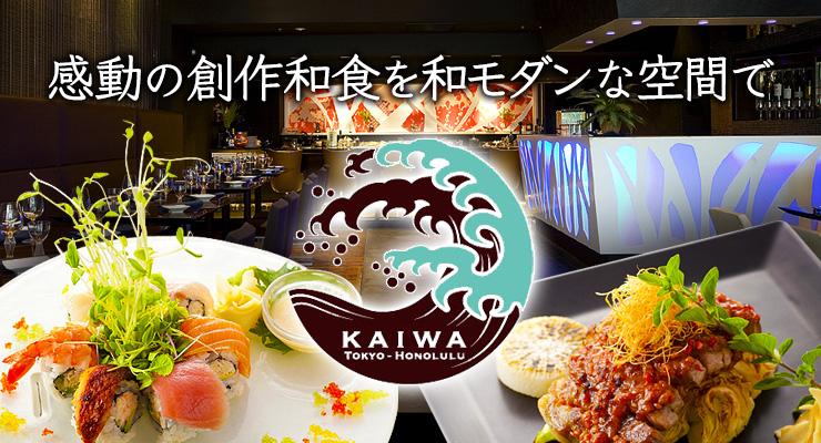 感動の創作和食を和モダンな空間で KAIWA(カイワ)