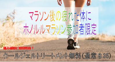 ホノルルマラソン参加者限定 キャンペーン
