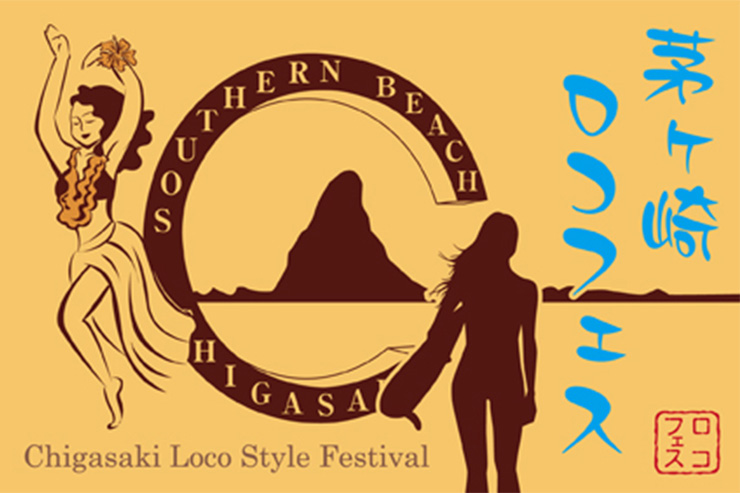 茅ヶ崎市でロコスタイル・フェスティバルが開催!