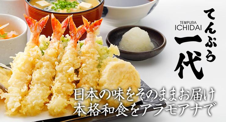 天ぷら一代 日本の味をそのままお届け 本格和食をアラモアナで