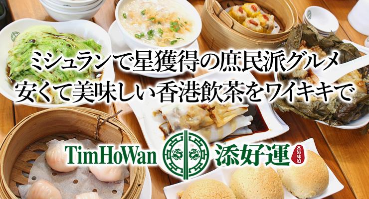 ミシュランで星獲得の庶民派グルメ 安くて美味しい香港飲茶をワイキキで ティム・ホー・ワン