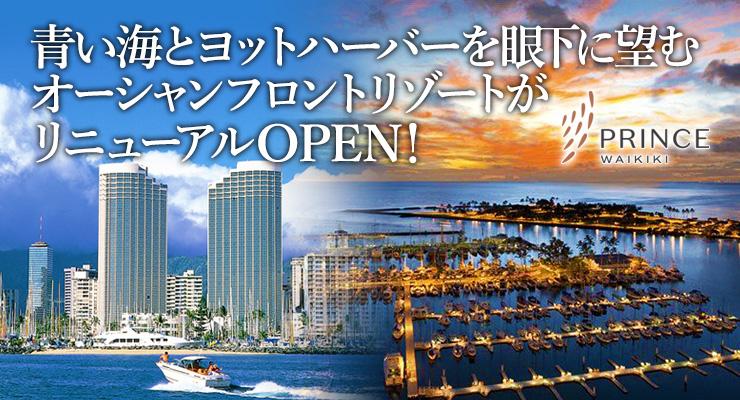 青い海とヨットハーバーを眼下に望むオーシャンフロントリゾートがリニューアルOPEN! プリンス ワイキキ