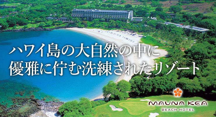 ハワイ島の大自然の中に優雅に佇む洗練されたリゾート マウナケアビーチホテル