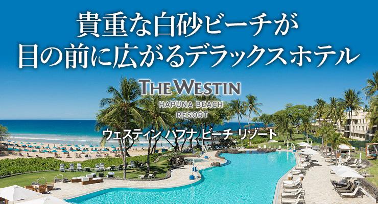 貴重な白砂ビーチが目の前に広がるデラックスホテル ウェスティン ハプナ ビーチ リゾート