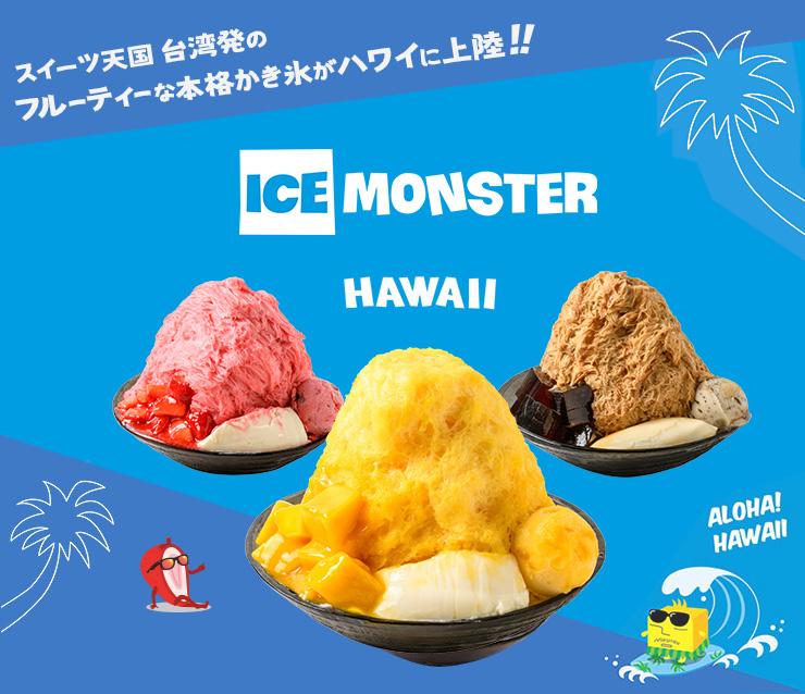 ハワイでかき氷ならアイスモンスター