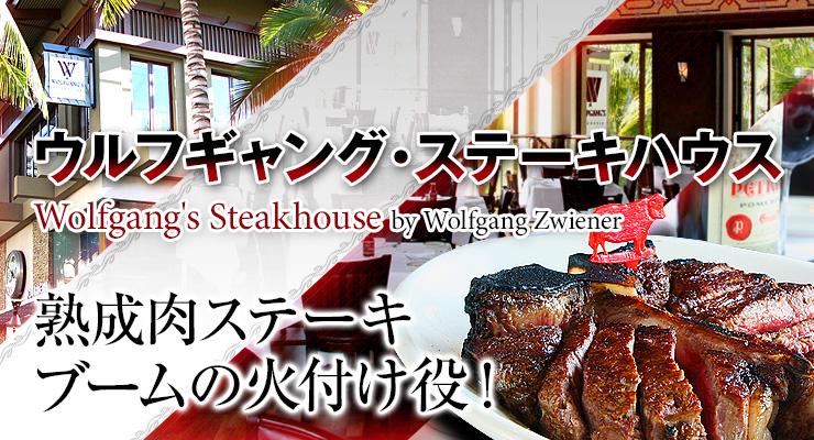 熟成肉ステーキブームの火付け役! ウルフギャング・ステーキハウス