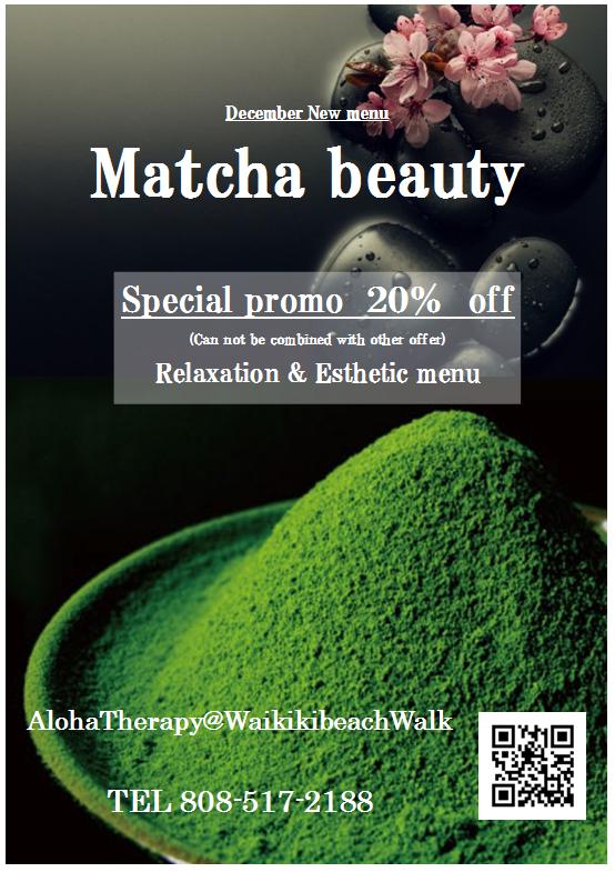 [ Matcha beauty ] 施術詳細について