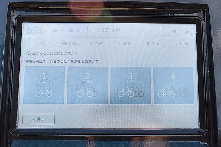 bikiステーション操作手順⑤ 借りる台数を選択する。