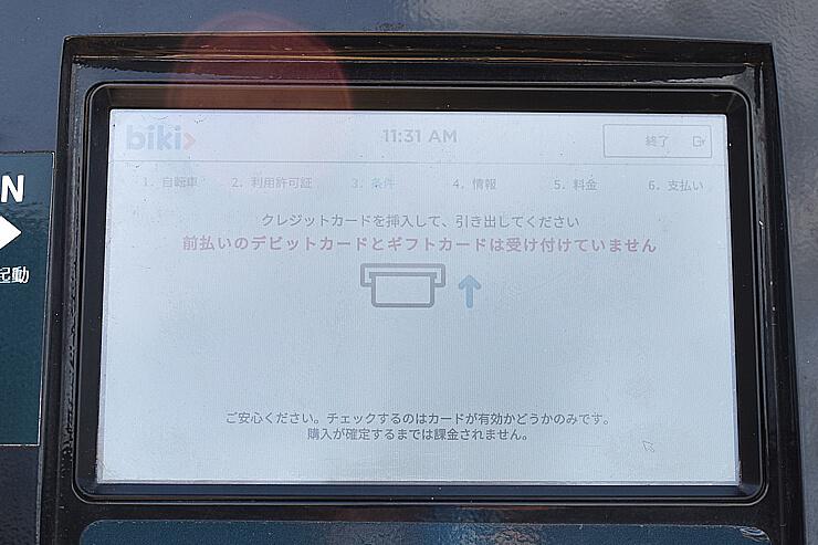 bikiステーション操作手順⑦ 支払い用のクレジットカードまたはデビットカードを奥まで挿入して、ゆっくりと引き出す(入れっぱなしにはしない)。