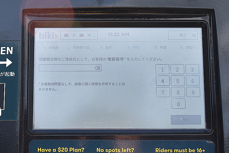 bikiステーション操作手順⑧ 自身の電話番号を入力する。